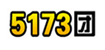 5173团